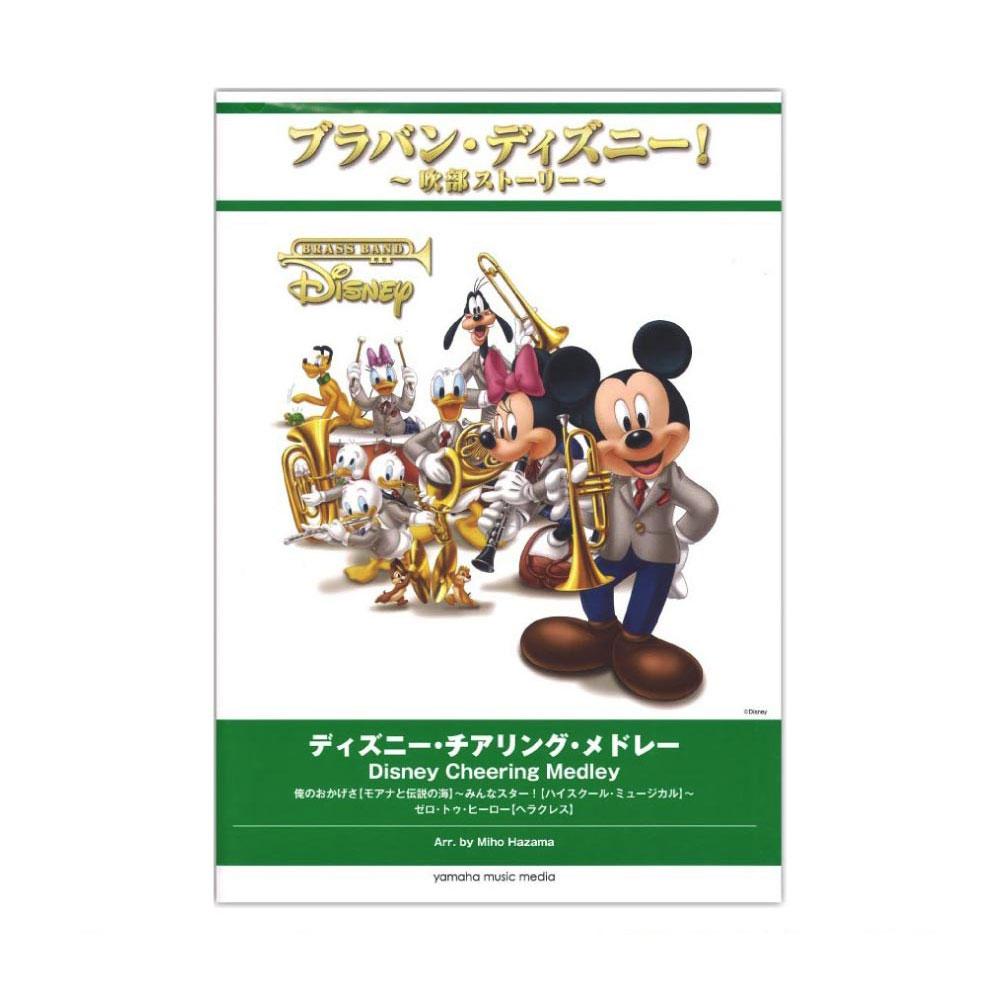 ブラバン・ディズニー!~吹部ストーリー~ ディズニー・チアリング・メドレー ヤマハミュージックメディア