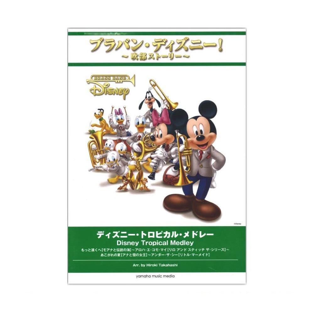 ブラバン・ディズニー!~吹部ストーリー~ ディズニー・トロピカル・メドレー ヤマハミュージックメディア, あるやん:c83bc27e --- chargers.jp