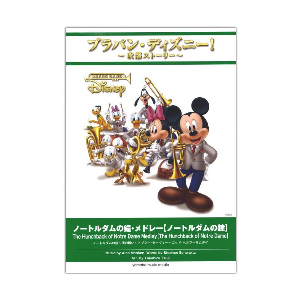ブラバン・ディズニー!~吹部ストーリー~ ノートルダムの鐘・メドレー ノートルダムの鐘 ヤマハミュージックメディア
