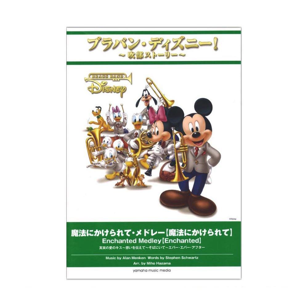 ブラバン・ディズニー!~吹部ストーリー~ 魔法にかけられて・メドレー 魔法にかけられて ヤマハミュージックメディア