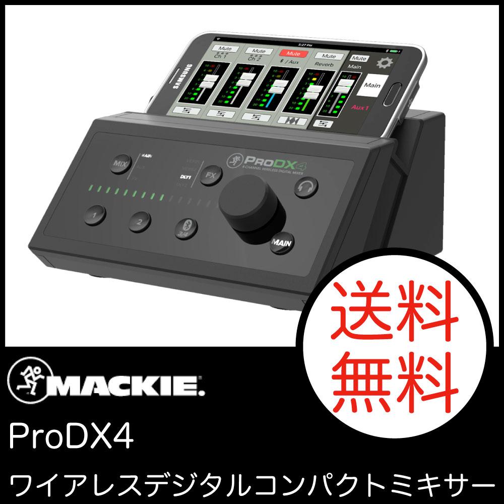 MACKIE ProDX4 ワイアレス デジタル コンパクト ミキサー