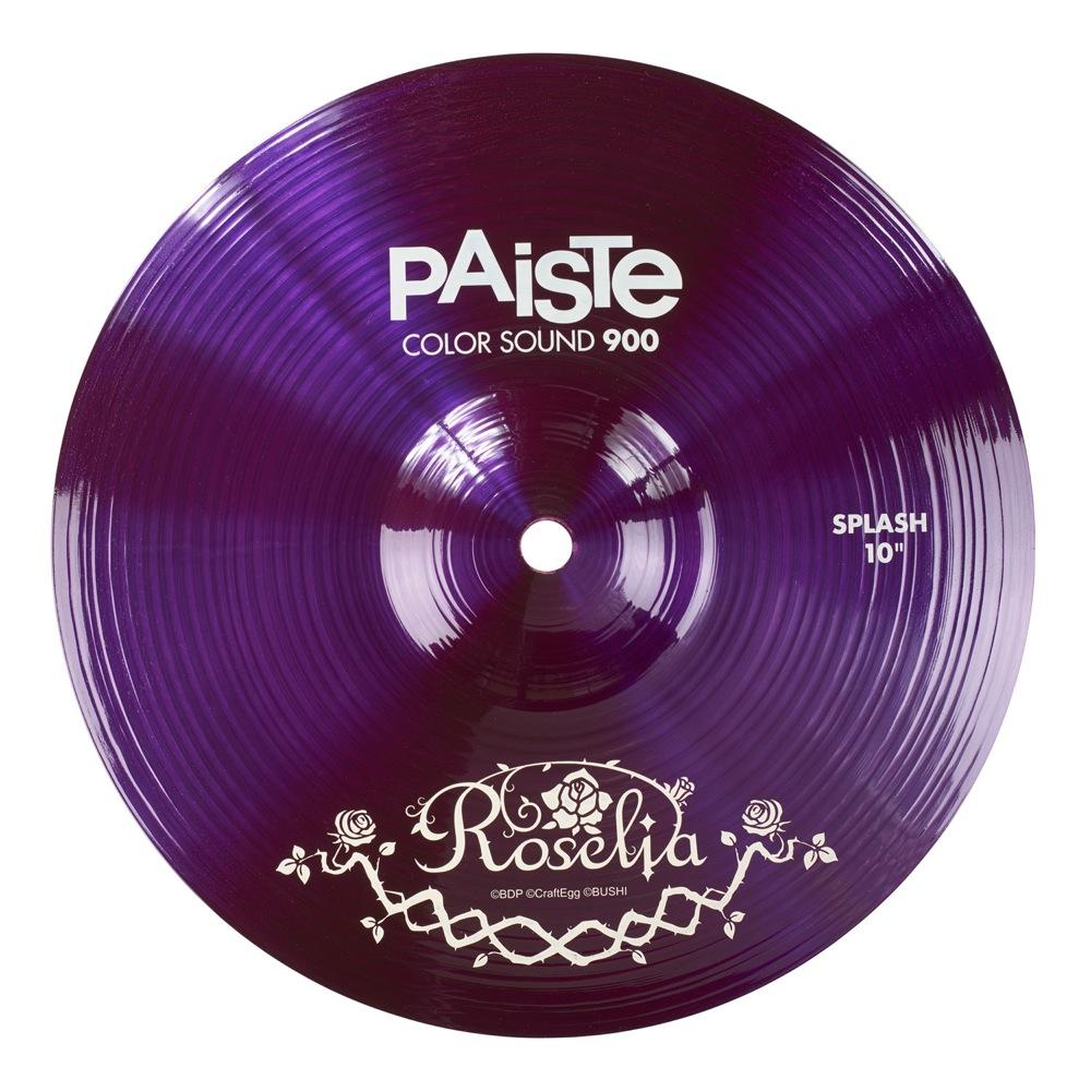 PAISTE COLOR SOUND 900 SP10 ROSELIA 10インチ バンドリ! Roselia 宇田川あこ コラボレーション スプラッシュシンバル