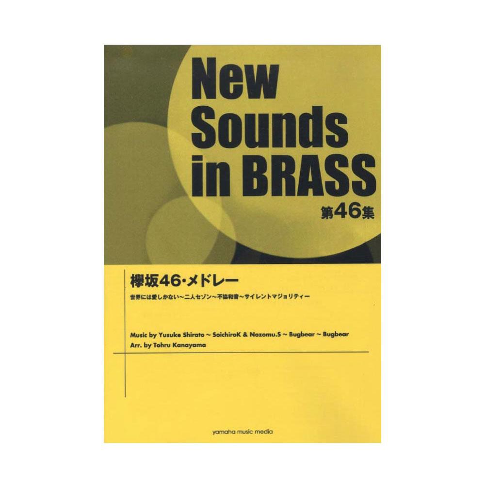 ニュー・サウンズ・イン・ブラス NSB第46集 欅坂46 メドレー ヤマハミュージックメディア