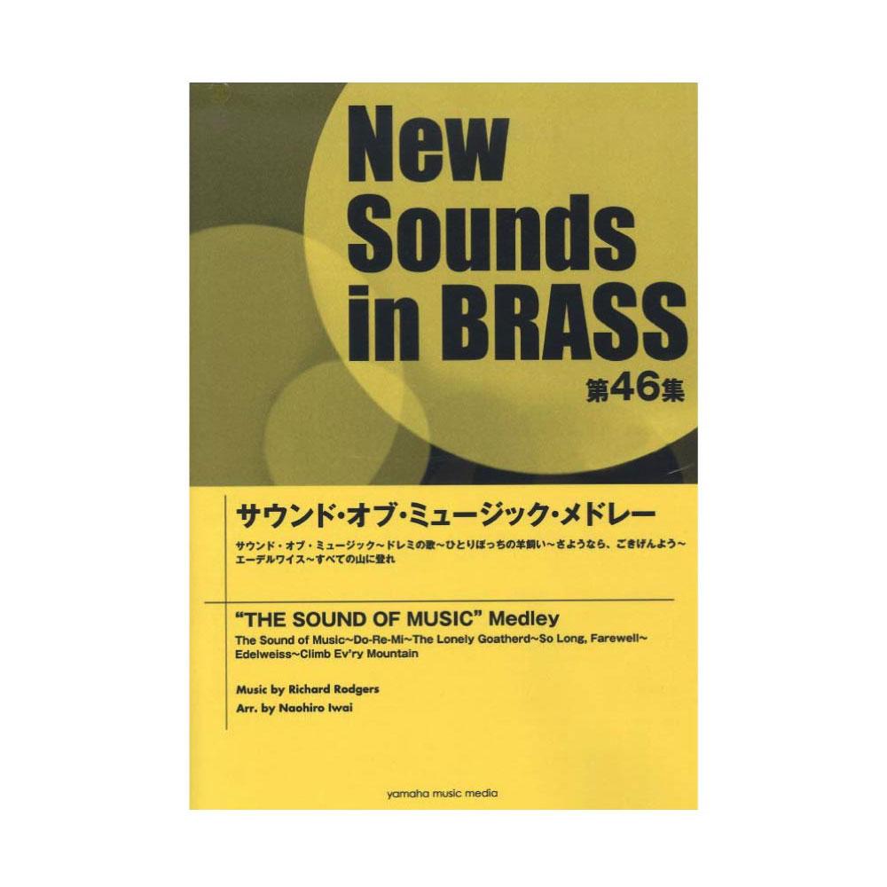 ニュー・サウンズ・イン・ブラス NSB第46集 サウンド・オブ・ミュージック・メドレー ヤマハミュージックメディア