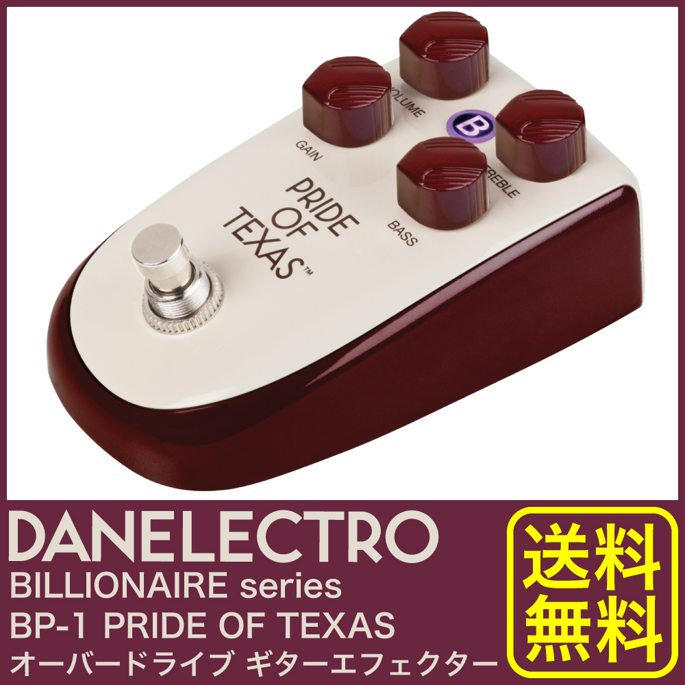 Danelectro BP-1 PRIDE OF TEXAS BILLIONAIRE series オーバードライブ ギターエフェクター