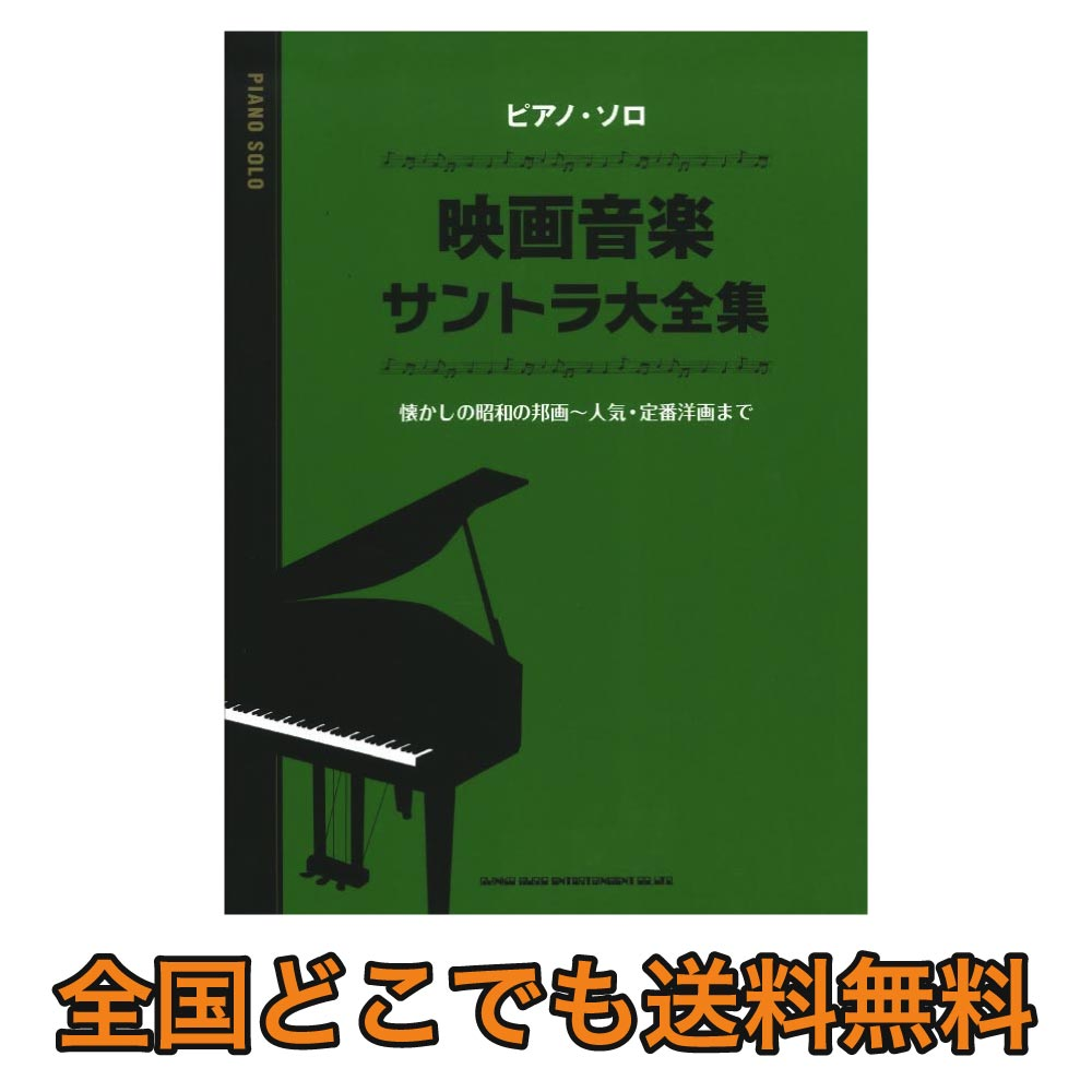 Collection of piano solo soundtrack sound track perfection Shin Coe music