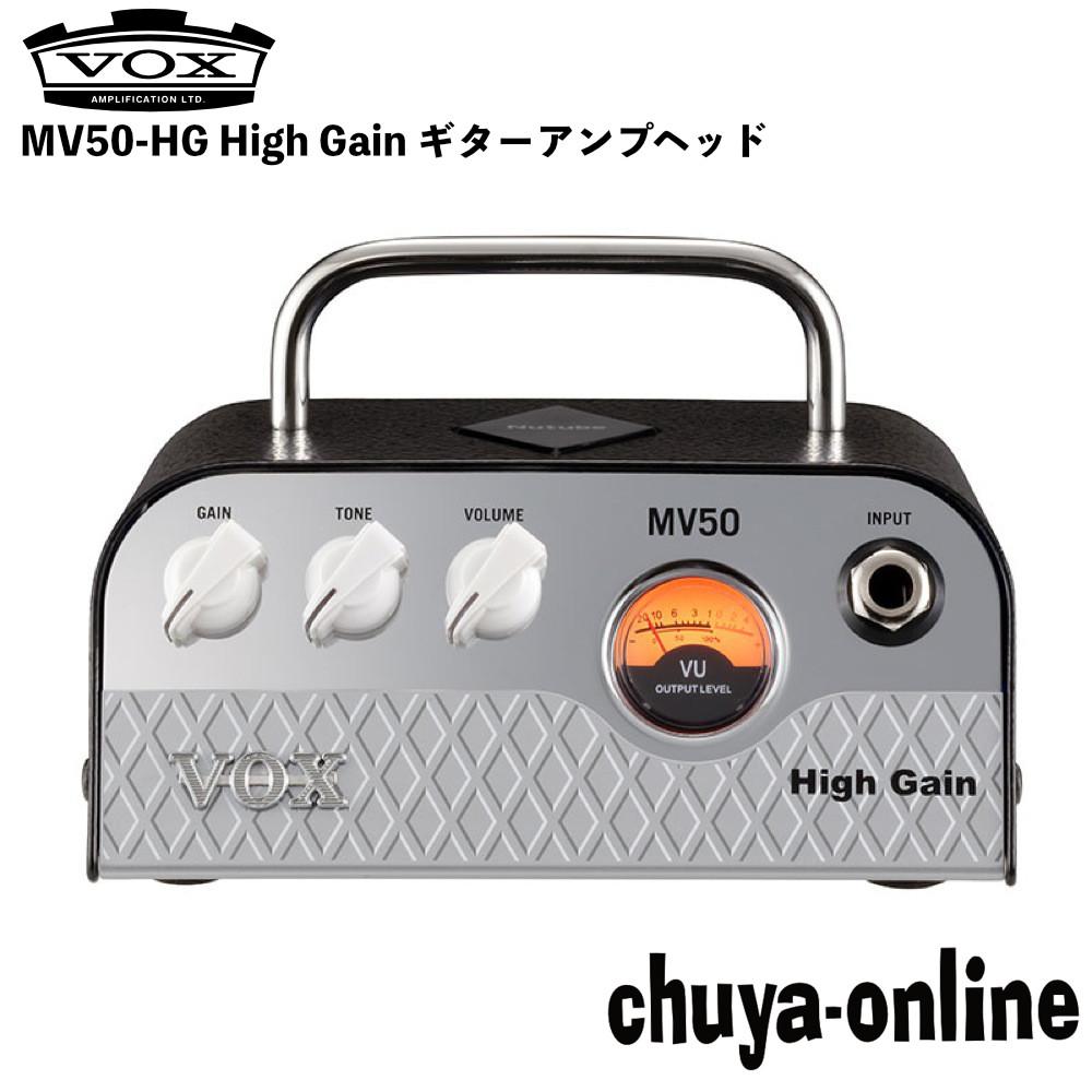 VOX MV50-HG High Gain ギターアンプヘッド ハイゲインタイプ