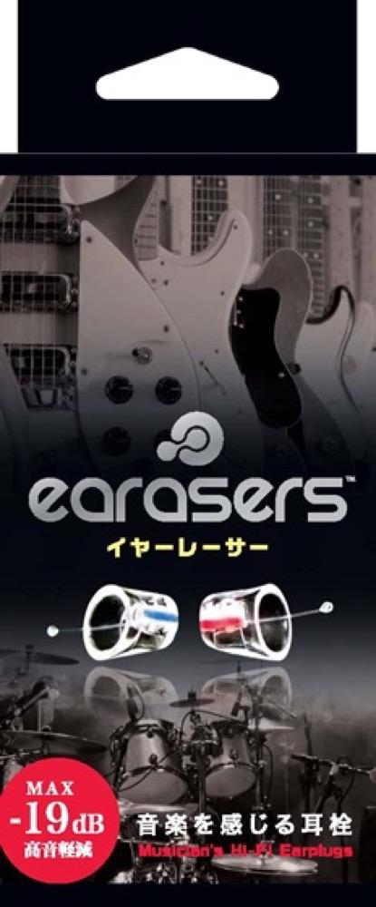earasers イヤーレイサー Mサイズ ミュージシャン向け イヤープラグ