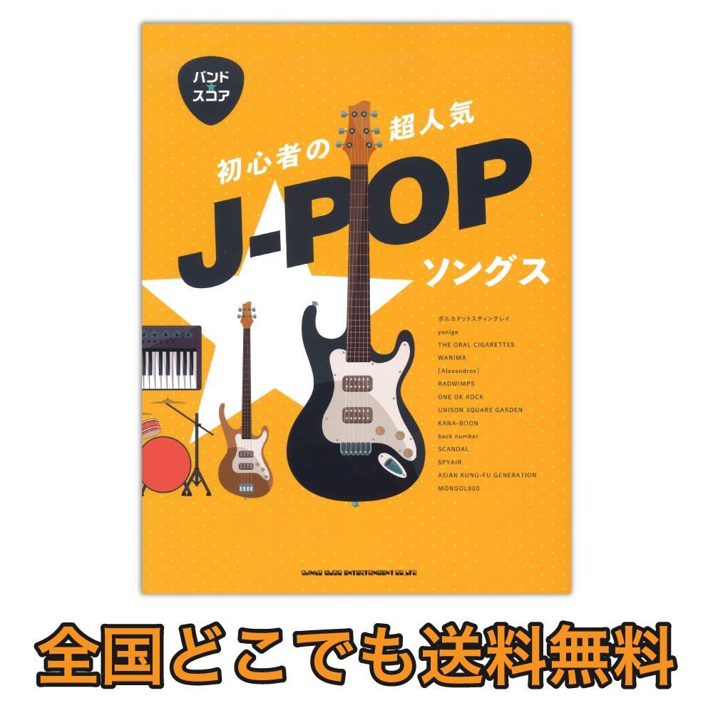 Super popular J-POP songs Shin Coe music of the band score beginner