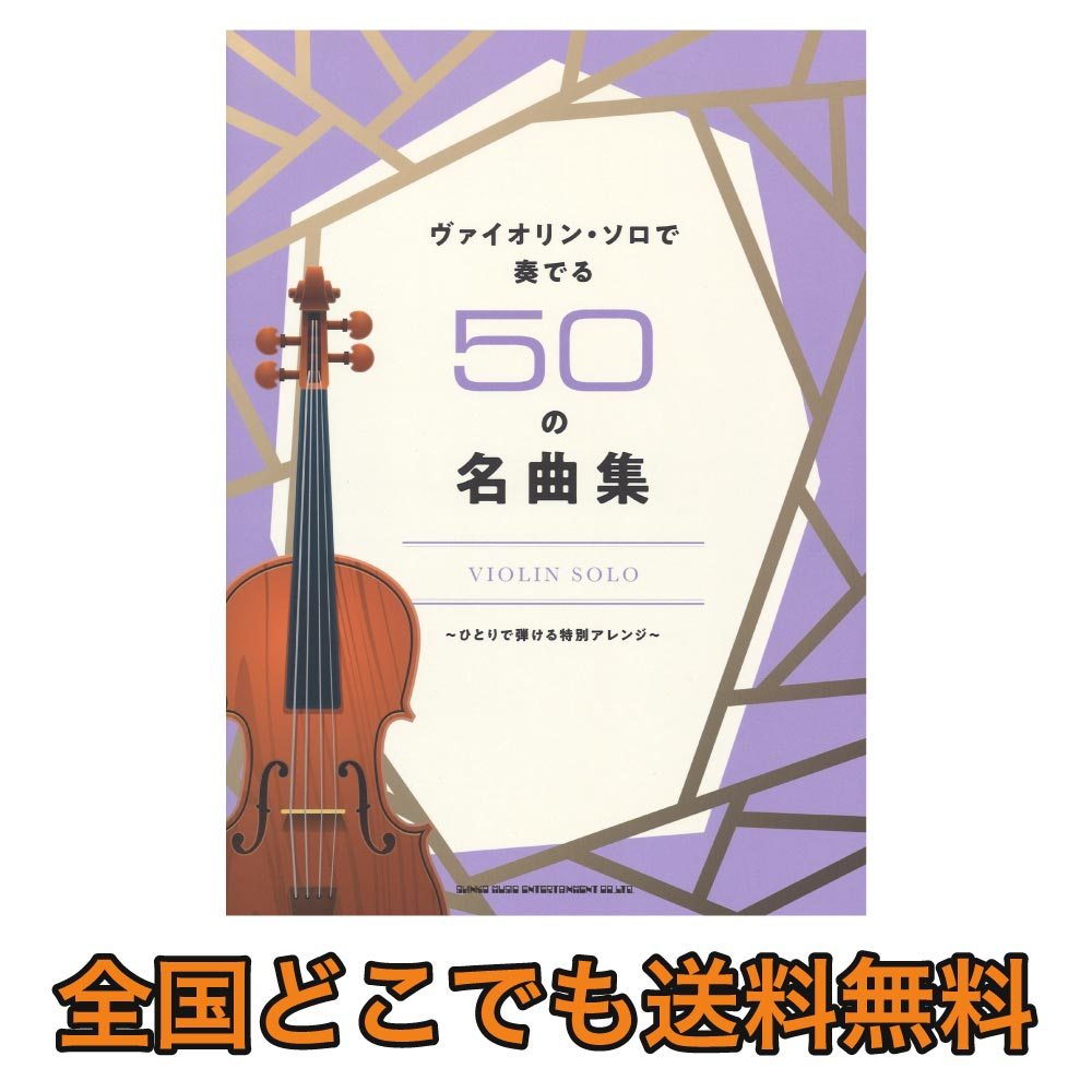 Collection of 50 famous tunes Shin Coe music to play in violin solo