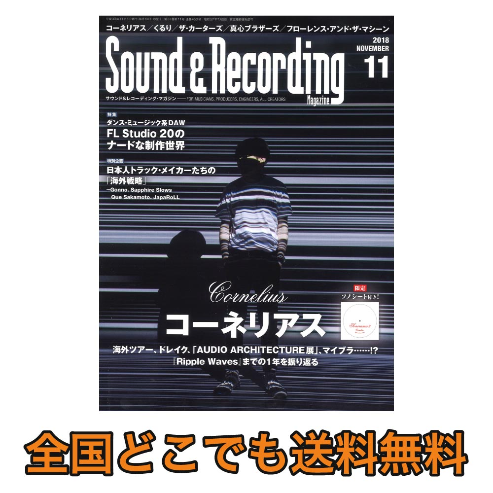 Sound & recording magazine November, 2018 issue リットーミュージック