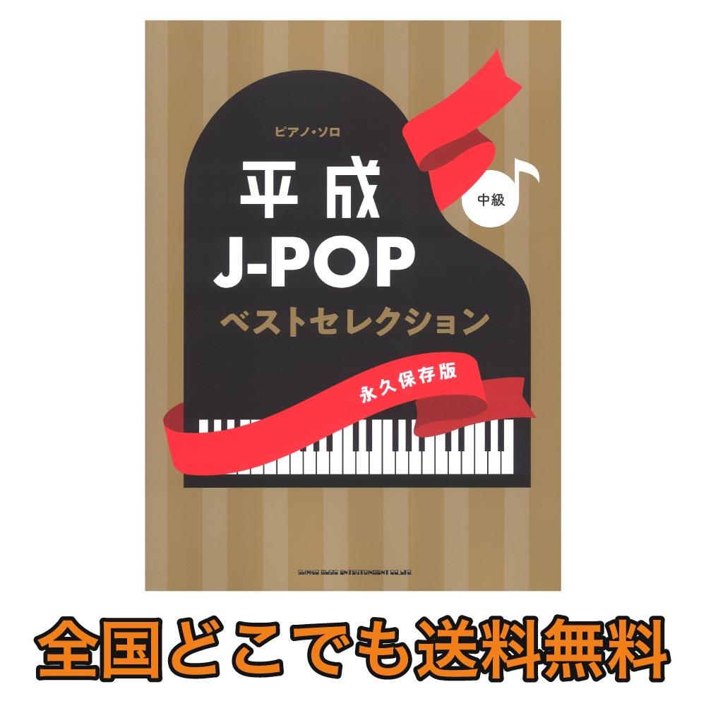 Piano solo Heisei J-POP best selection eternal standing matter Shin Coe  music