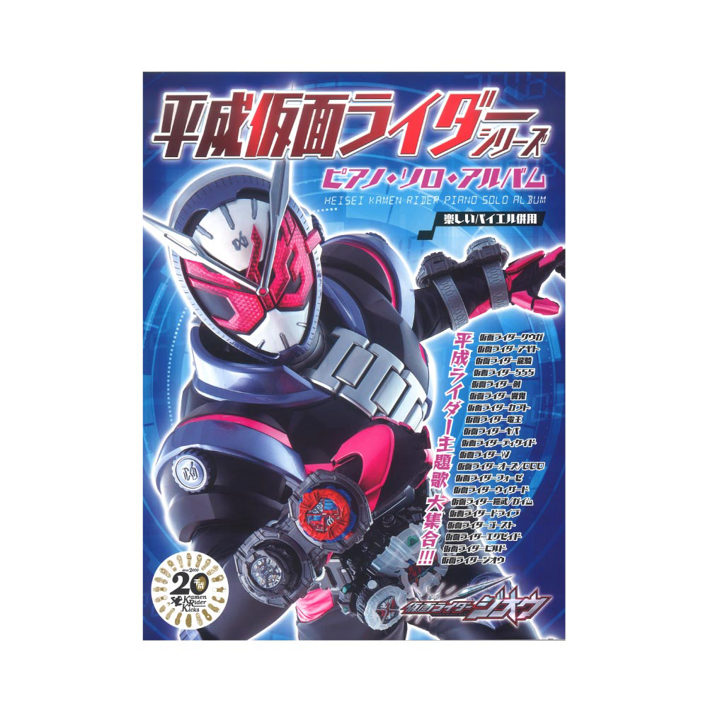 Heisei Kamen Rider series piano solo album Doremi Music Publishing