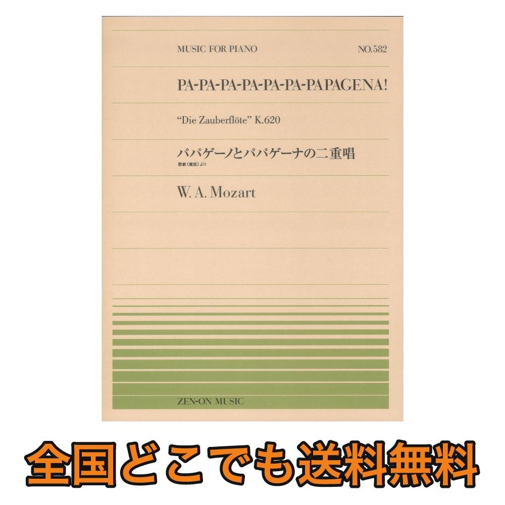 Duet whole tone score publishing company of whole tone piano peace PP-582  モーツァルトパパゲーノand パパゲーナ