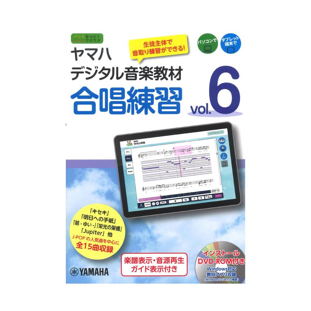 ヤマハデジタル音楽教材 合唱練習 Vol.6 DVD-ROM付 ヤマハミュージックメディア