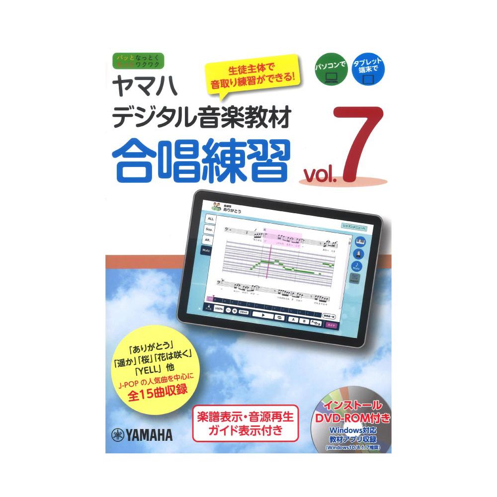 ヤマハデジタル音楽教材 合唱練習 Vol.7 DVD-ROM付 ヤマハミュージックメディア