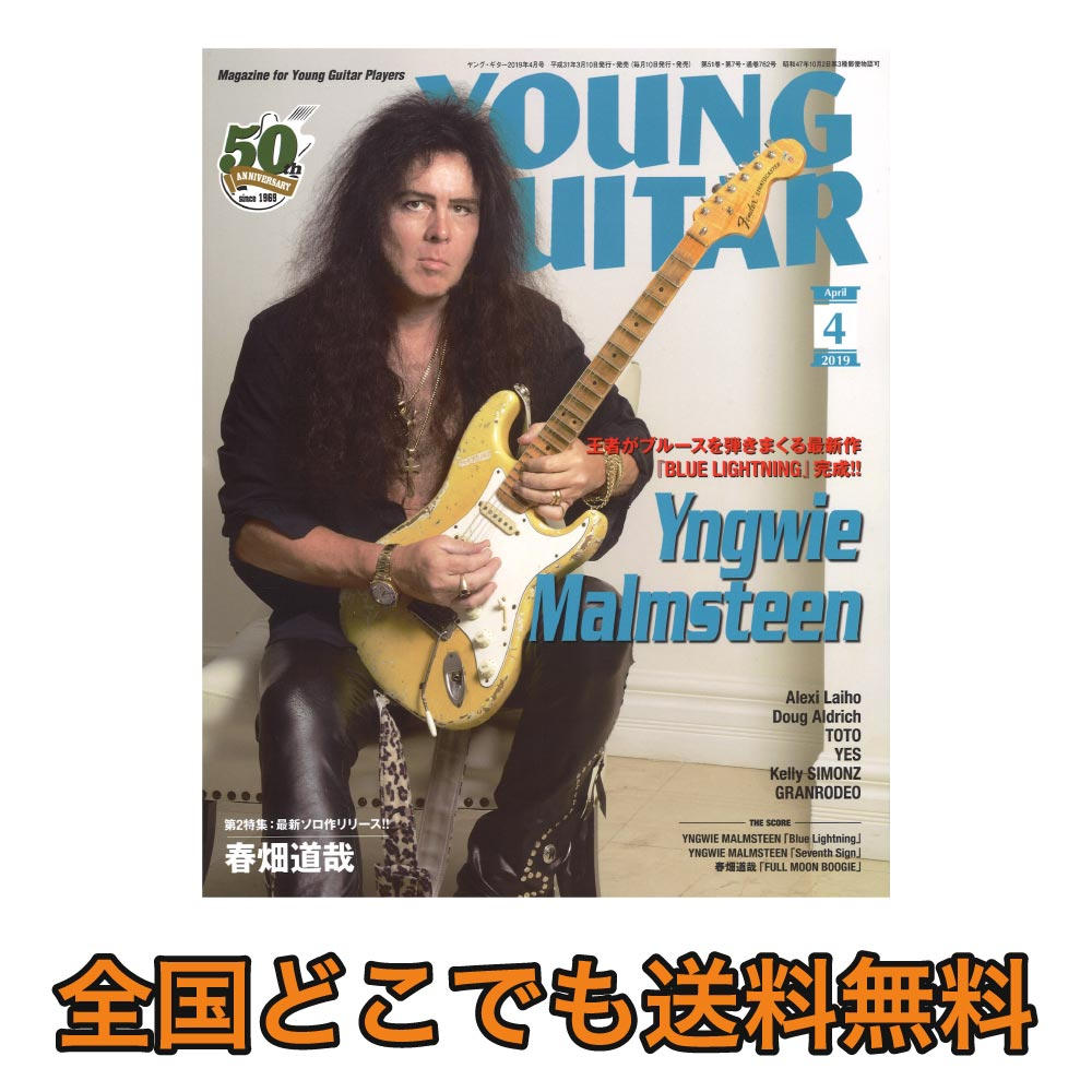 YOUNG GUITAR April, 2019 issue Shin Coe music