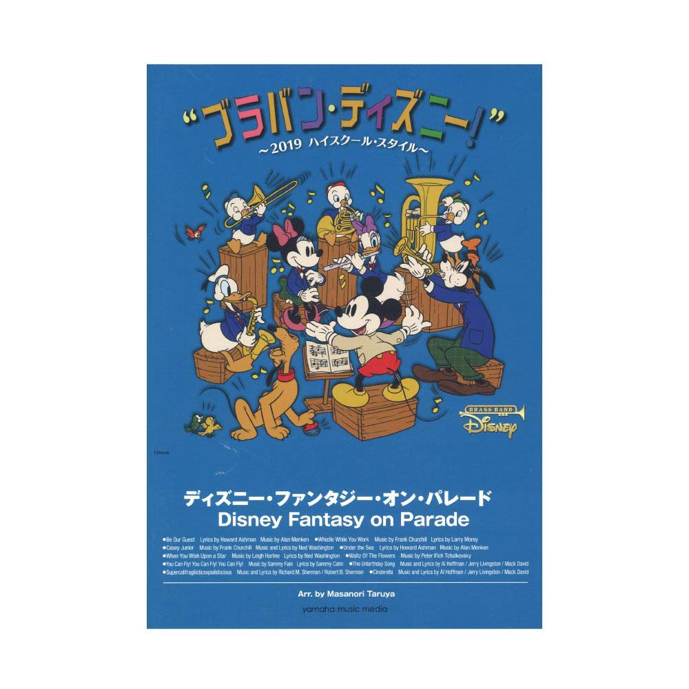 ブラバン・ディズニー!~2019ハイスクール・スタイル~ ディズニー ファンタジー オン パレード ヤマハミュージックメディア