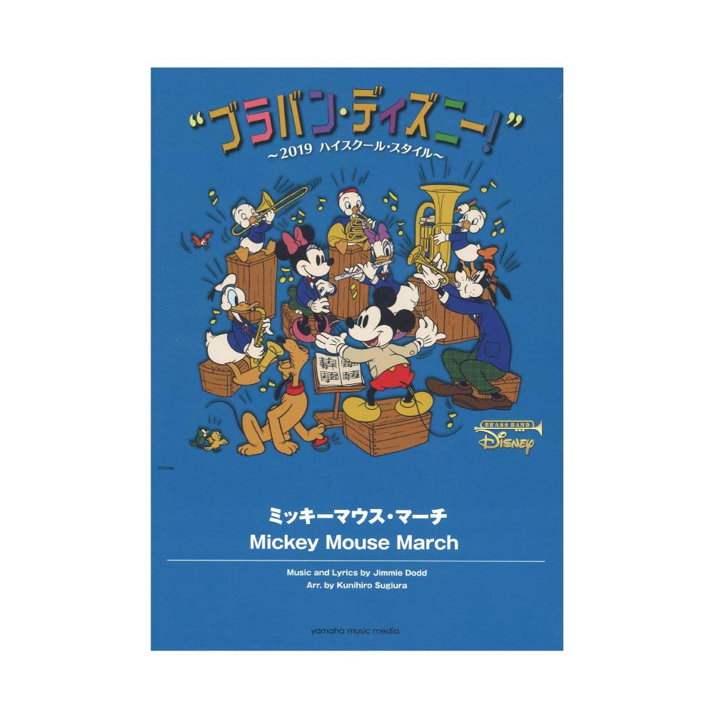 ブラバン・ディズニー!~2019ハイスクール・スタイル~ ミッキーマウス・マーチ ヤマハミュージックメディア