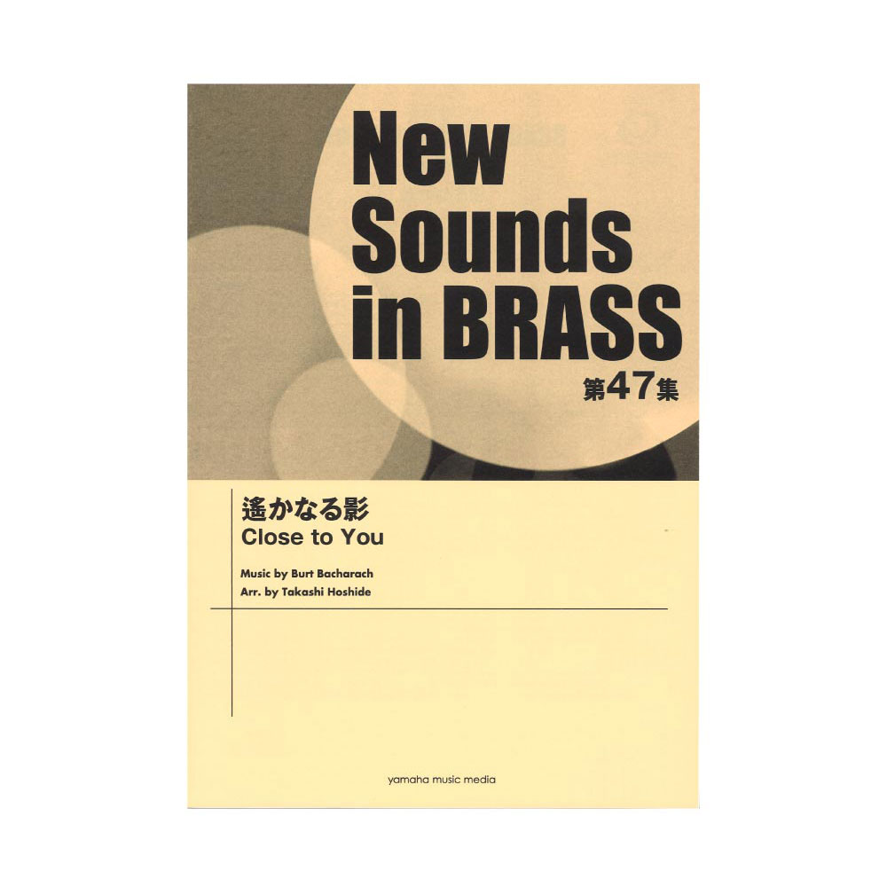 New Sounds in Brass NSB第47集 遙かなる影 ヤマハミュージックメディア