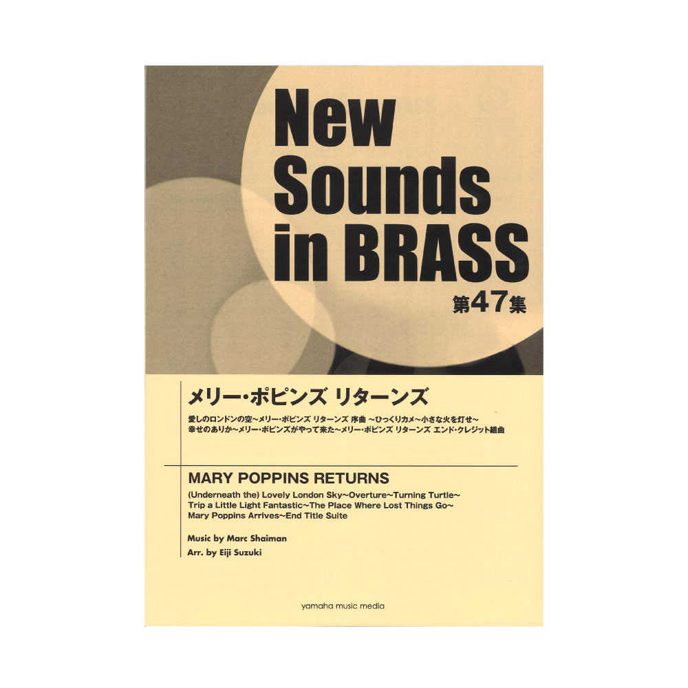 New Sounds in Brass NSB第47集 メリー・ポピンズ リターンズ ヤマハミュージックメディア