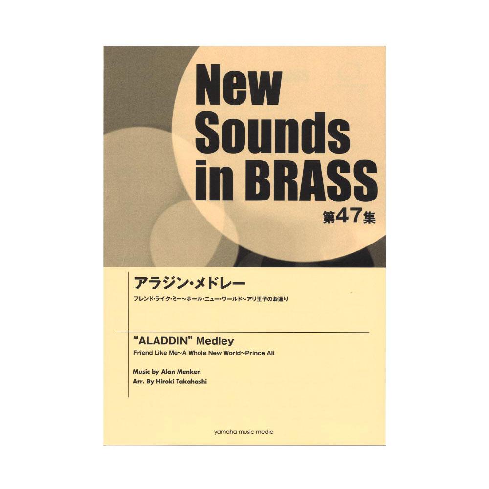 New Sounds in Brass NSB第47集 アラジン・メドレー ヤマハミュージックメディア