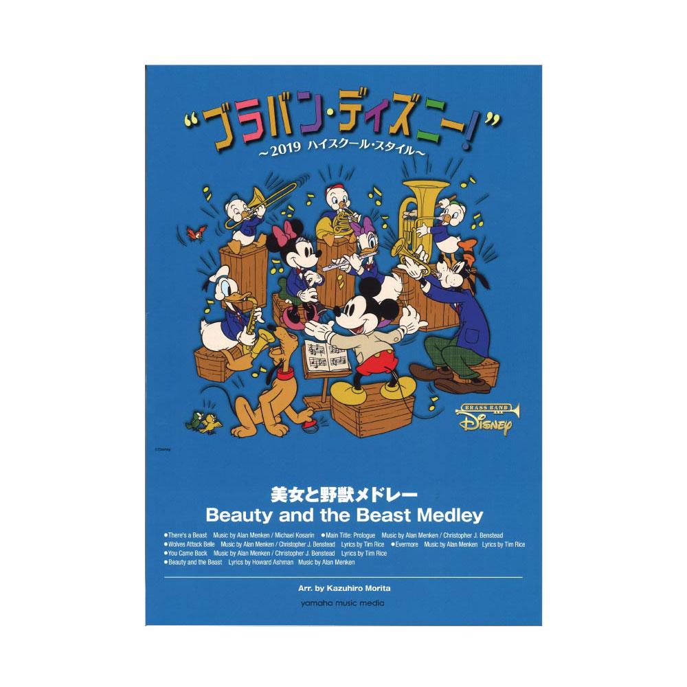 ブラバン・ディズニー!~2019ハイスクール・スタイル~ 美女と野獣メドレー ヤマハミュージックメディア