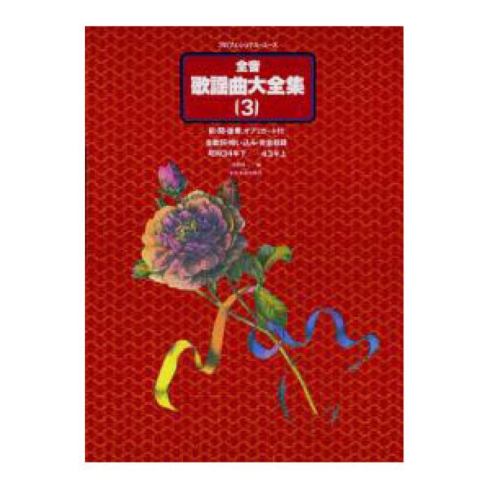 プロフェショナルユース 全音歌謡曲大全集3 昭和34年下-43年上 全音楽譜出版社