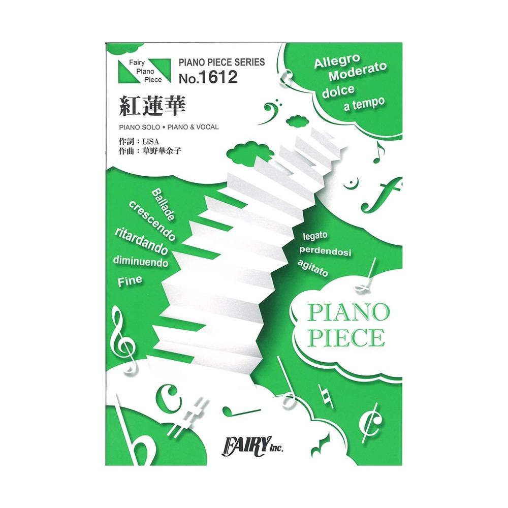 TVアニメ 授与 鬼滅の刃 OPテーマ PP1612 紅蓮華 年間定番 フェアリー ピアノピース LiSA