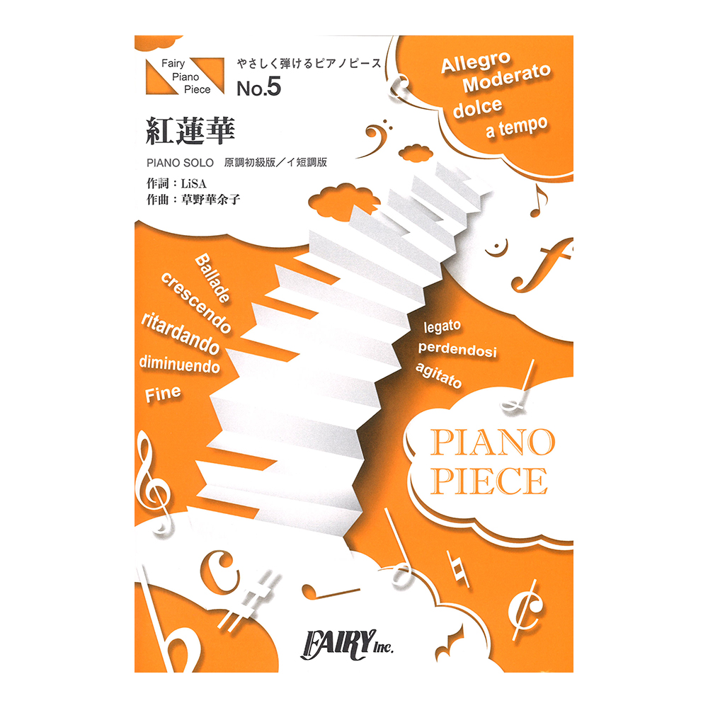 TVアニメ 鬼滅の刃 OPテーマ PPE5 紅蓮華 人気 おすすめ フェアリー ピアノピース 人気 やさしく弾ける LiSA