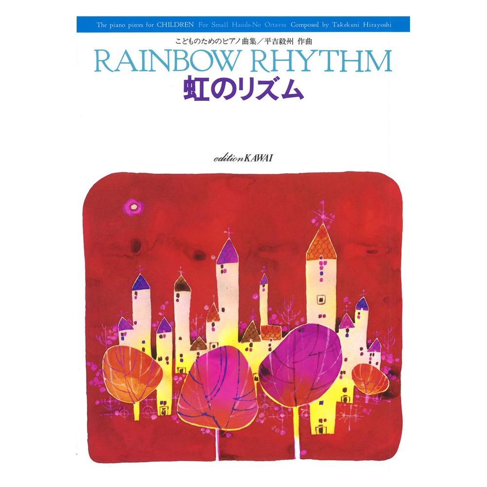多彩なリズムと明るいメロディ ピアノ曲集 初~中級 低価格 平吉毅州 こどものためのピアノ曲集 NEW 虹のリズム カワイ出版