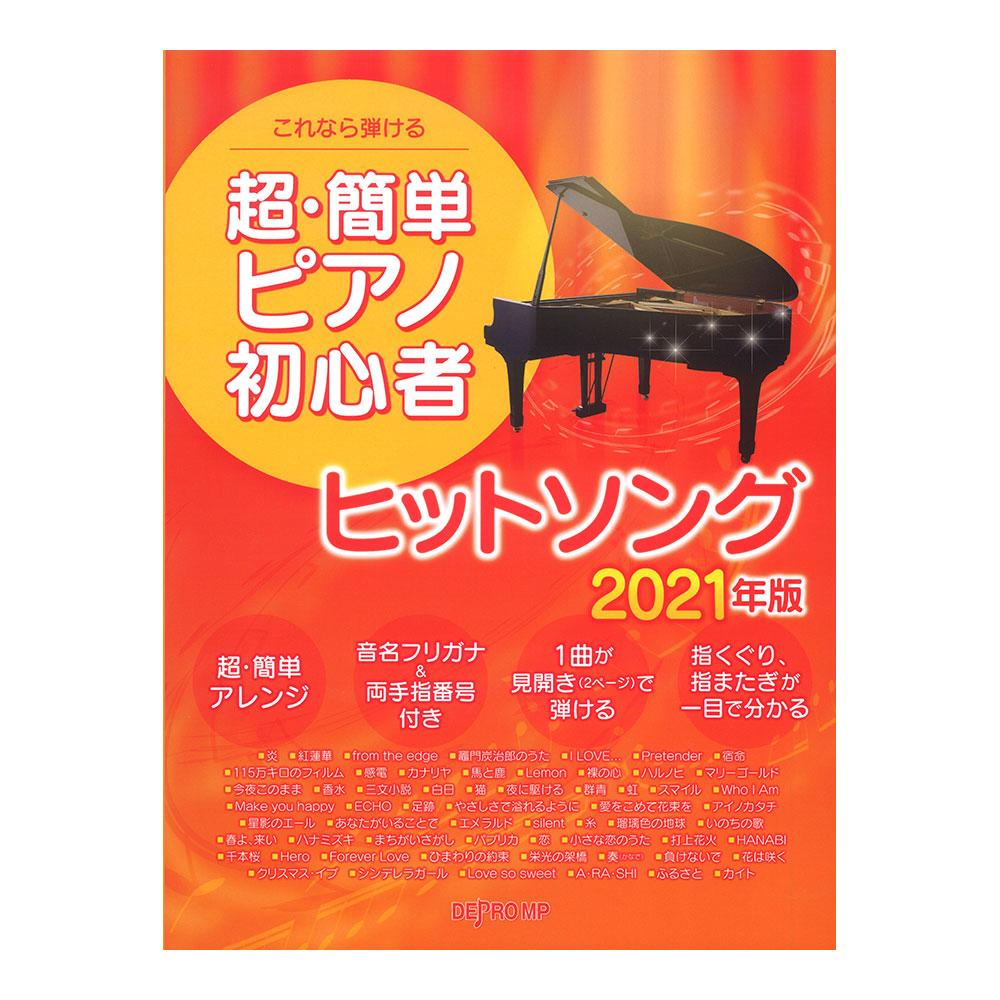音名フリガナがついているので楽譜の苦手な方も安心 送料無料お手入れ要らず 時間指定不可 これなら弾ける 超簡単ピアノ初心者 デプロMP ヒットソング 2021年版