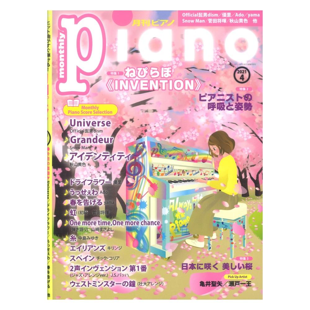 弾きたかったあの曲がきっと見つかるピアノマガジン 月刊ピアノ 2021年4月号 ヤマハミュージックメディア 5☆好評 卸売り