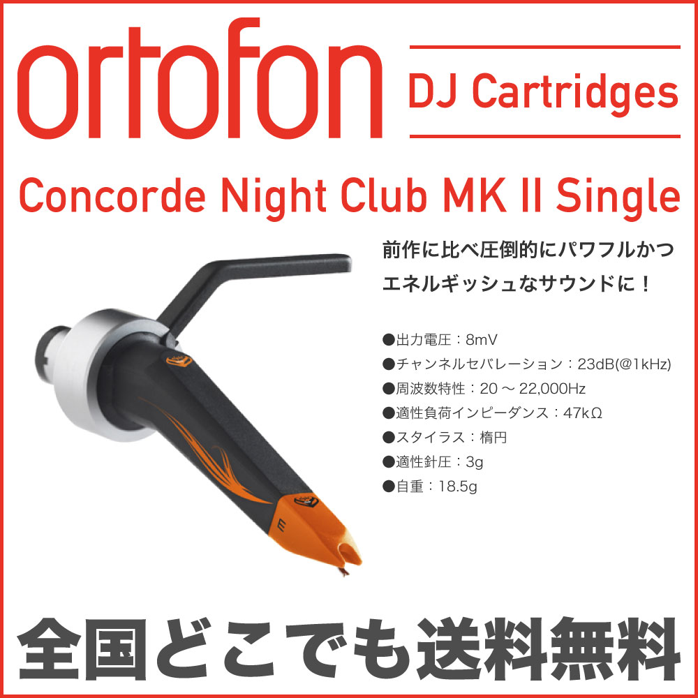 ORTOFON CONCORDE NIGHT CLUB MK2 DJカートリッジ