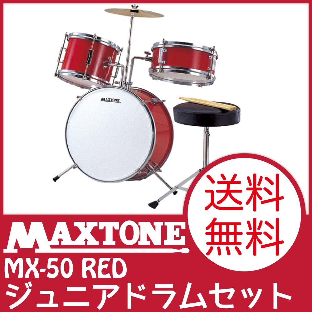 MAXTONE MX-50 RED ジュニアドラムセット