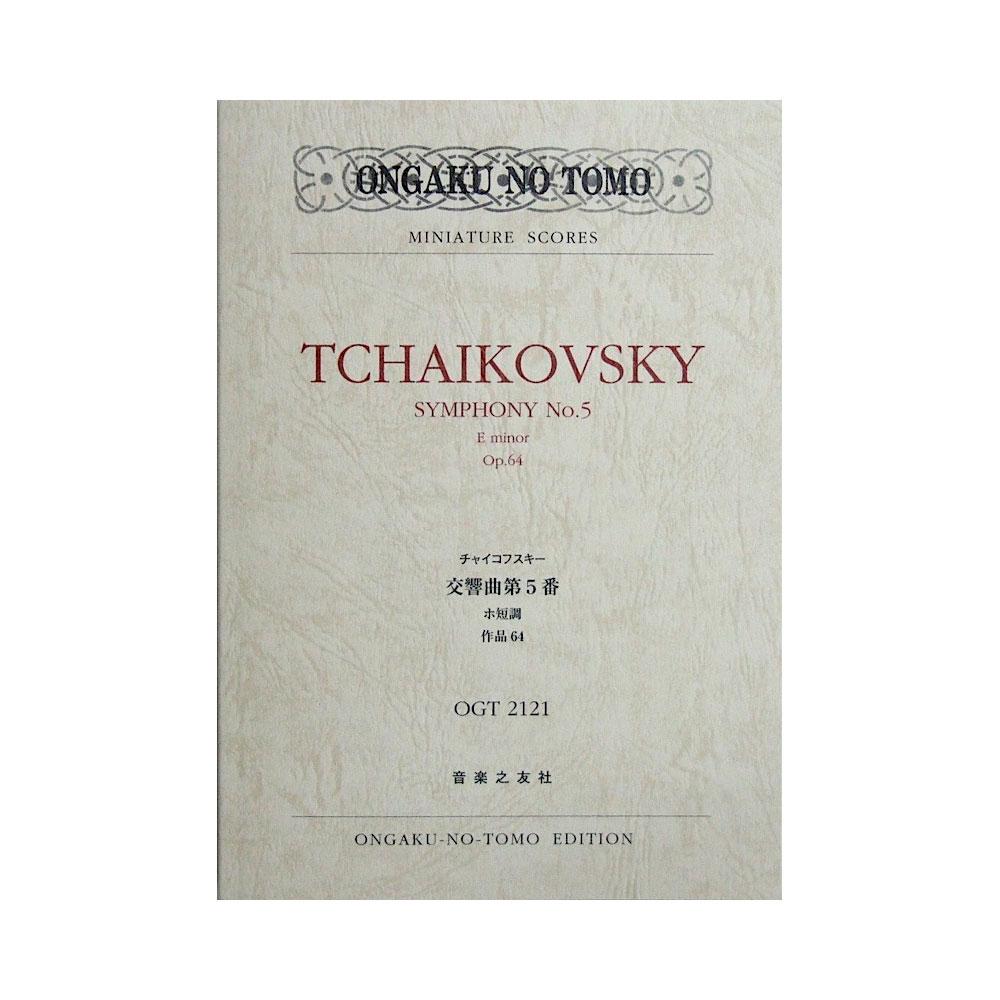 The fifth 64 miniature score Tchaikovsky symphony E minor work Ongaku no  tomo sha corp  Tchaikovsky classical music score pocket score fs04gm