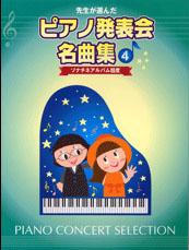 ピアノ発表会曲集 送料無料カード決済可能 新品 送料無料 ソナチネアルバム程度 先生が選んだ 4 ヤマハミュージックメディア ピアノ発表会名曲集