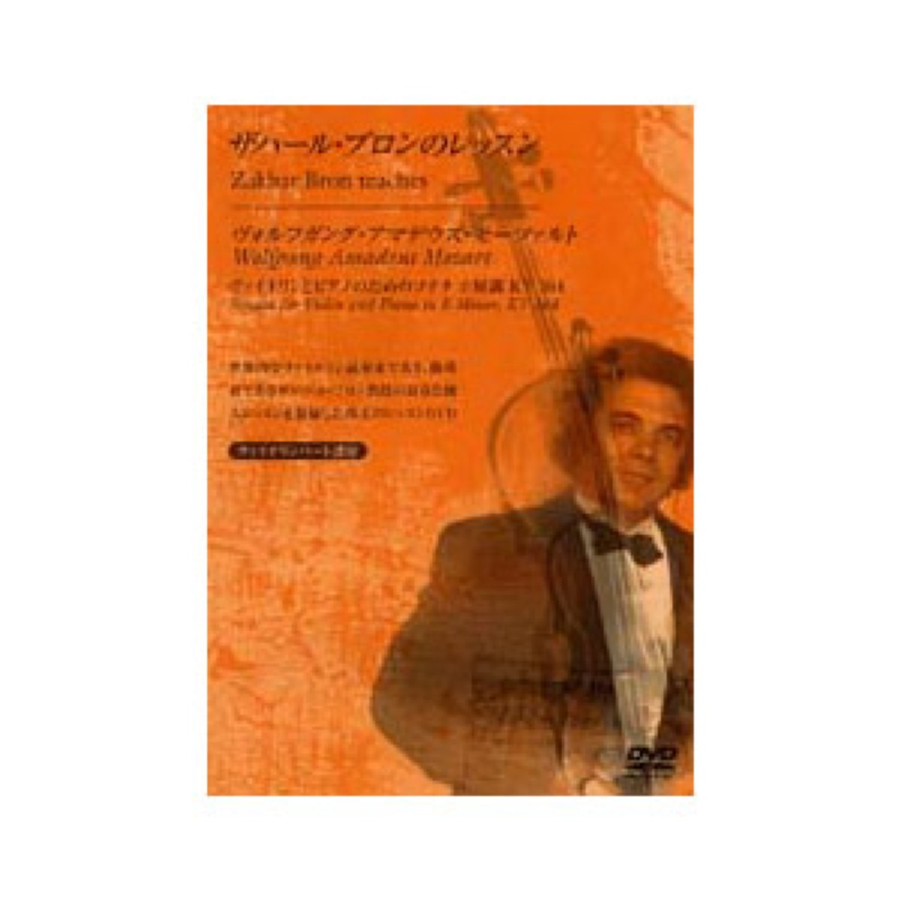 YAMAHA MUSIC MEDIA DVD ザハール・ブロンのレッスン ヴォルフガング・アマデウス・モーツァルト:ヴァイオリンとピアノのためのソナタ ホ短調 KV 304
