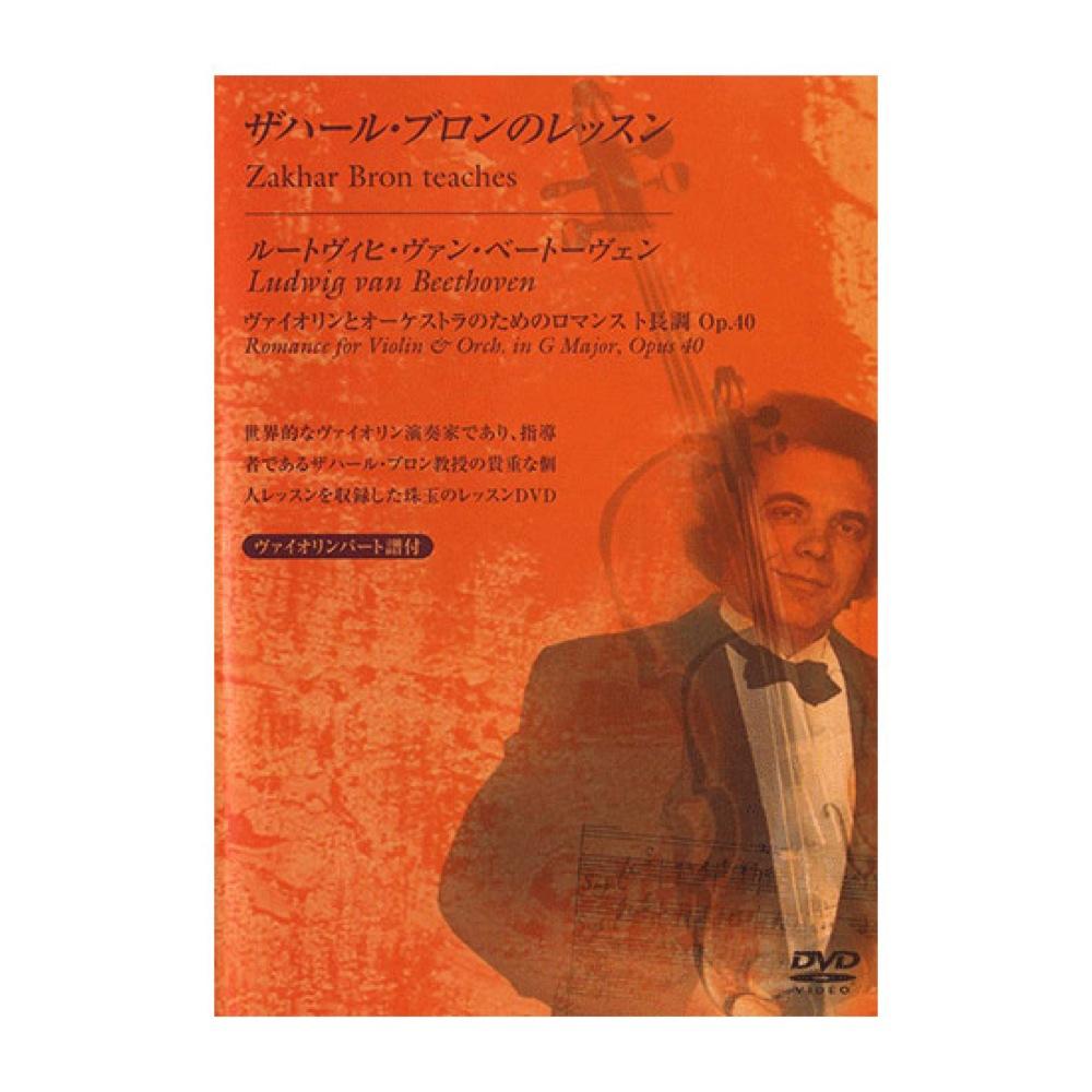 YAMAHA MUSIC MEDIA DVD ザハール・ブロンのレッスン ルートヴィヒ・ヴァン・ベートーヴェン:ヴァイオリンとオーケストラのためのロマンス ト長調 Op.40