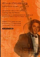 YAMAHA MUSIC MEDIA DVD ザハール・ブロンのレッスン ルートヴィヒ・ヴァン・ベートーヴェン:ヴァイオリンとオーケストラのためのロマンス ヘ長調 Op.40