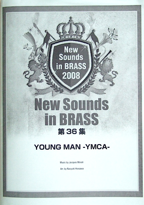 New Sounds in Brass NSB第36集 YOUNG MAN -YMCA- フルスコア+パート譜 ヤマハミュージックメディア