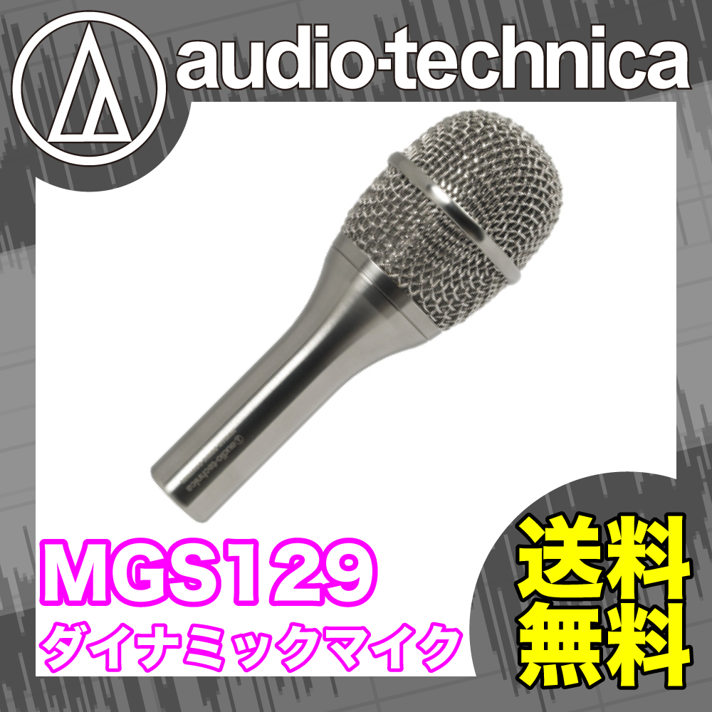 AUDIO-TECHNICA MGS129 ダイナミック型マイクロフォン