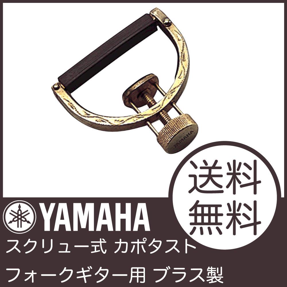 YAMAHA CP-200 카포 타스토