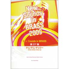 YAMAHA MUSIC MEDIA New Sounds in Brass NSB 第37集 チム・チム・チェリー