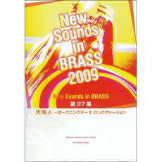 YAMAHA MUSIC MEDIA New Sounds in Brass NSB 第37集 天地人~オープニングテーマ ロングヴァージョン