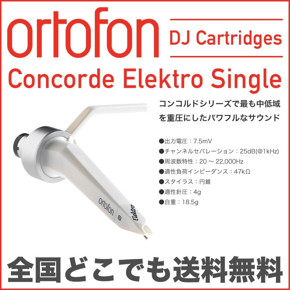 ORTOFON CONCORDE ELEKTRO DJカートリッジ