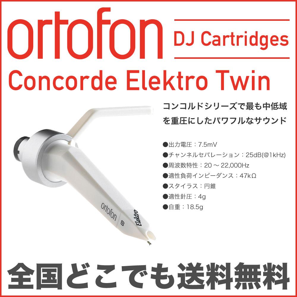 ORTOFON CONCORDE TWIN ELEKTRO S SET DJカートリッジ