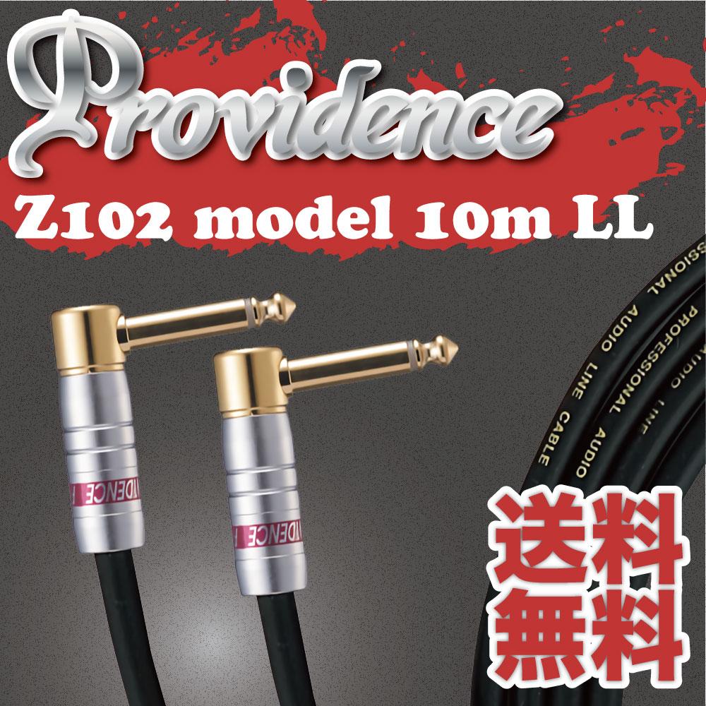 Providence Z102 10m LL ギターケーブル