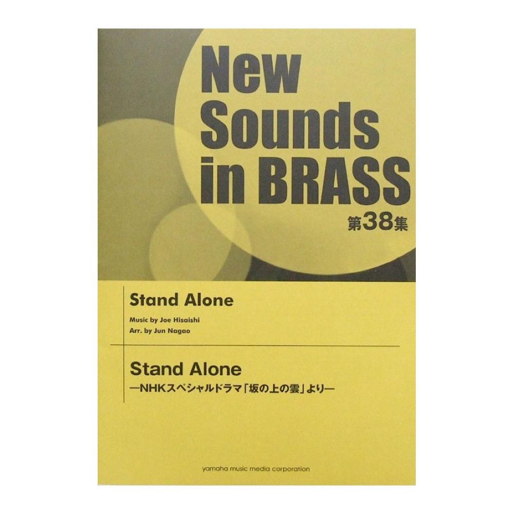 New Sounds in Brass NSB 第38集 Stand Alone-NHKスペシャルドラマ「坂の上の雲」より- ヤマハミュージックメディア