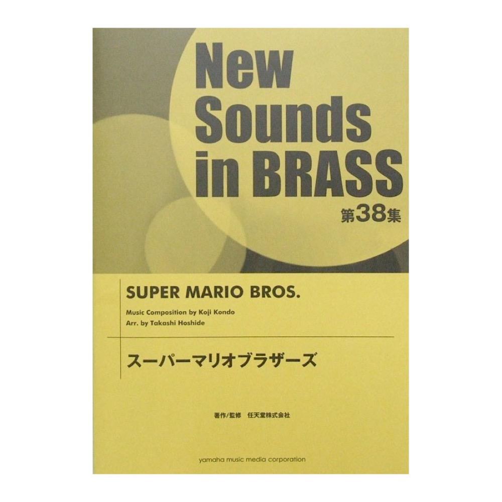 New Sounds in Brass NSB 第38集 スーパーマリオブラザーズ ヤマハミュージックメディア